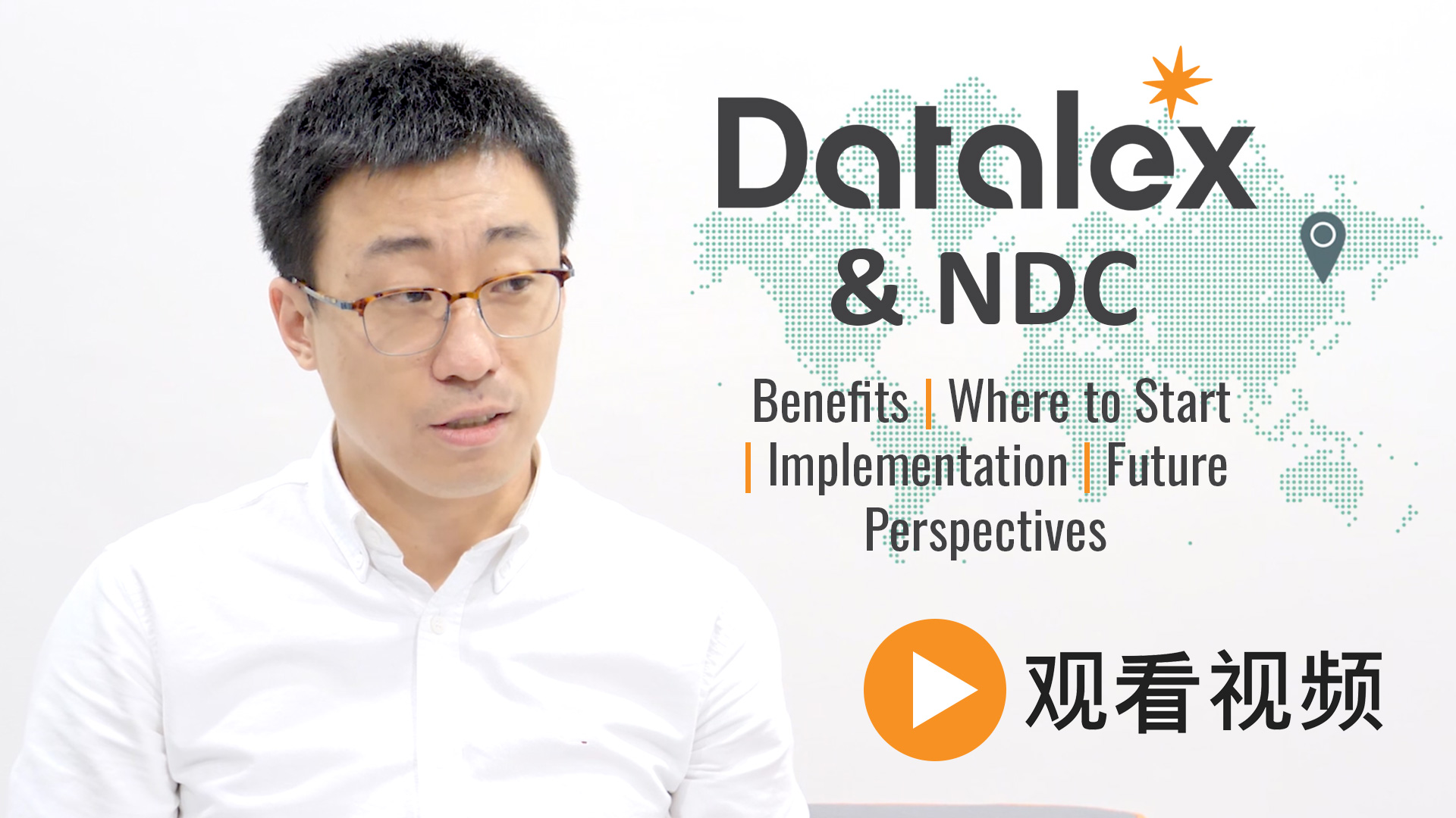 Datalex NDC with Chinese subtitles