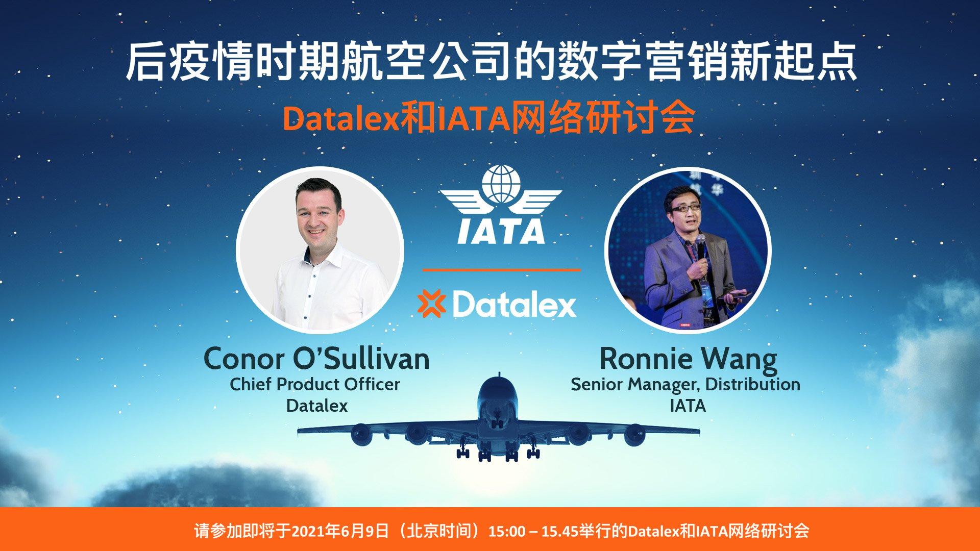 后疫情时期航空公司数字化零售的新时代 – Datalex和IATA网络研讨会