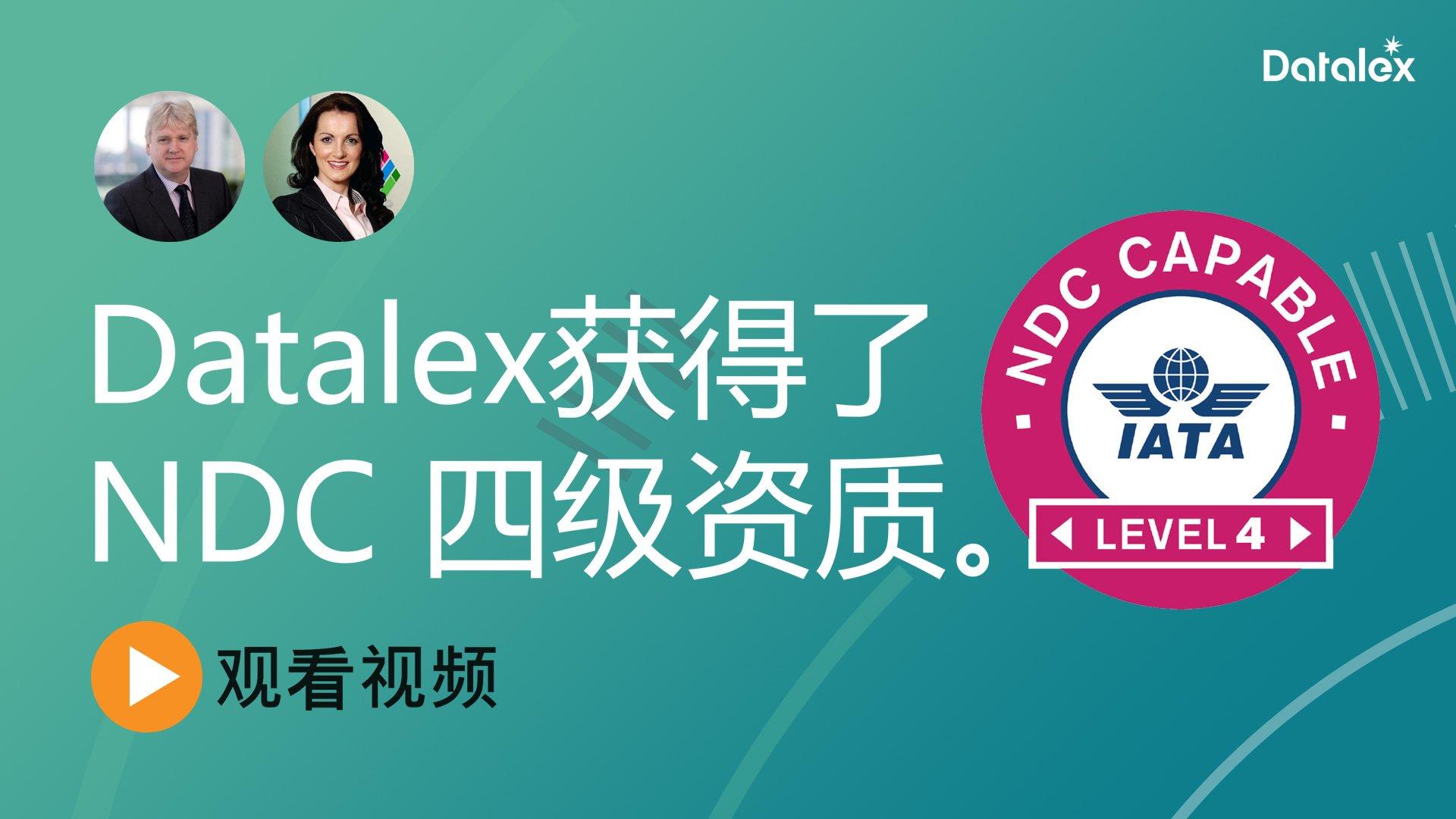 Datalex获得NDC四级资质