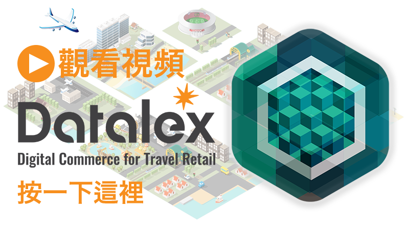 Datalex Chinese Platform Video