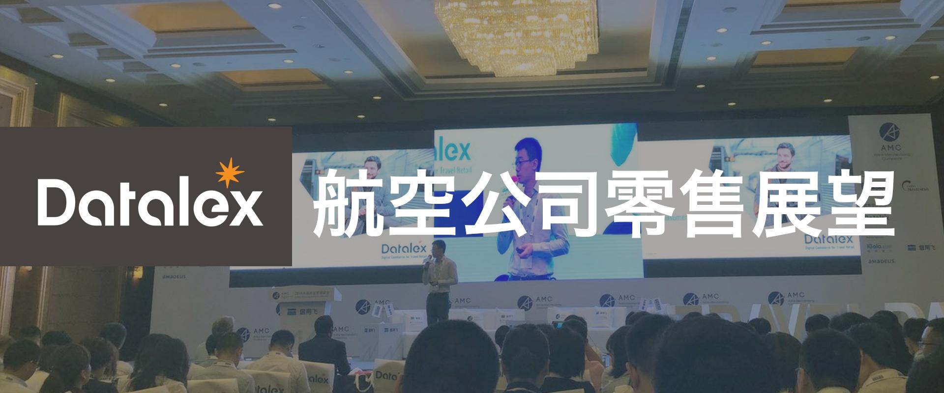 Datalex中国区总经理郭浩然