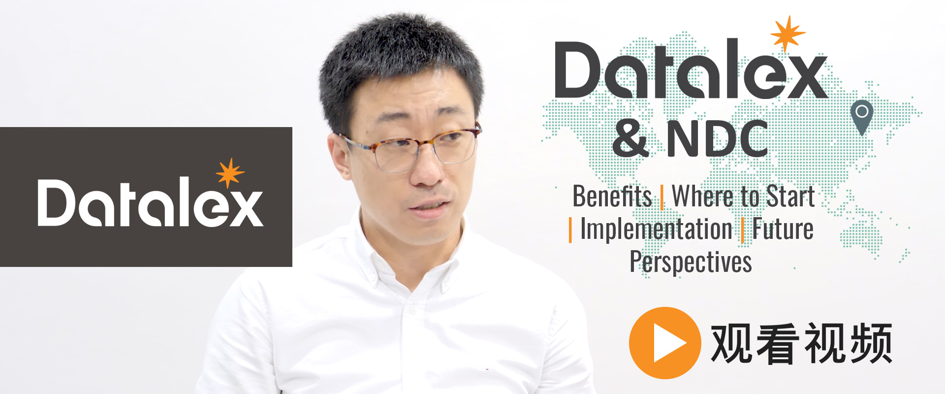 Datalex和NDC