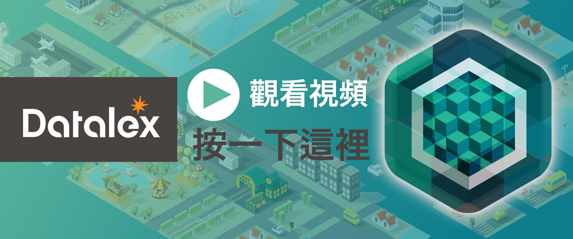 Datalex Platform Video