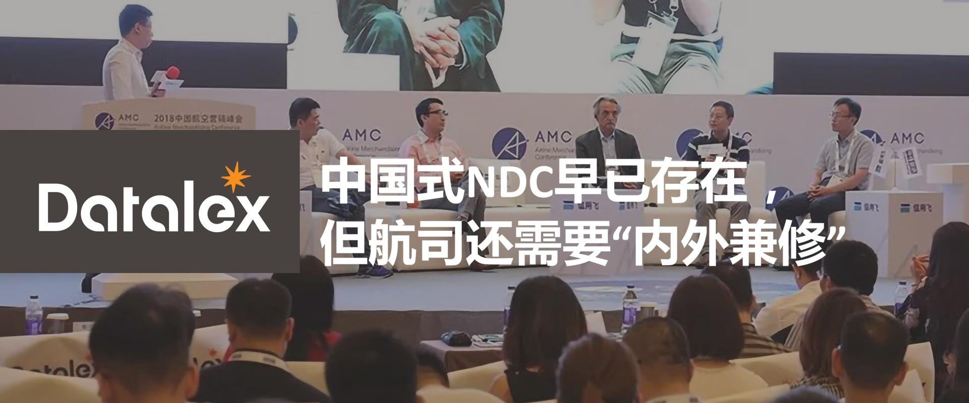 """中国式NDC早已存在,但航司还需要""""内外兼修"""""""